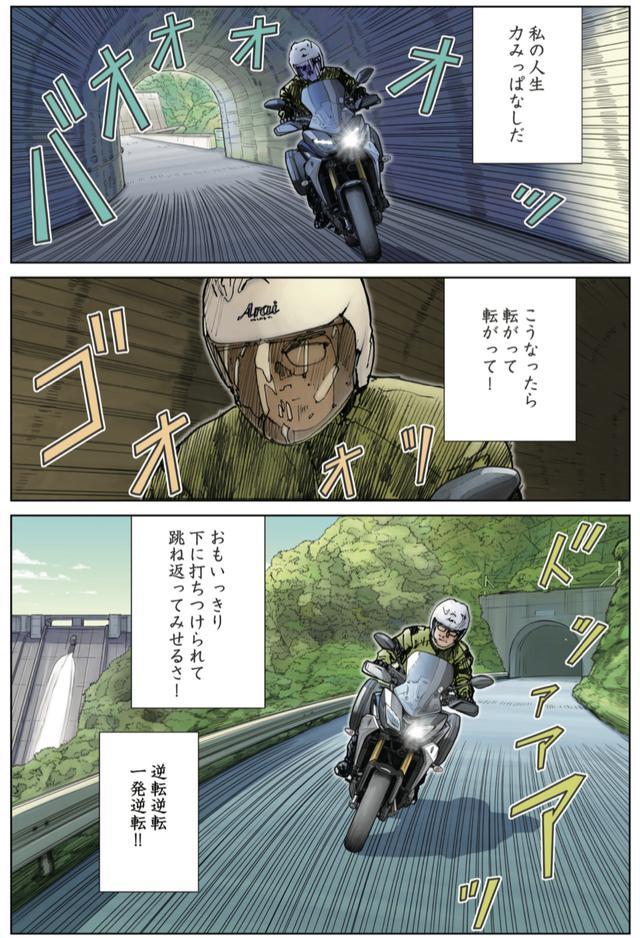 画像2: 1人ツアラーバイクを走らせる男の目的は?〜RIDE「The tense up」より
