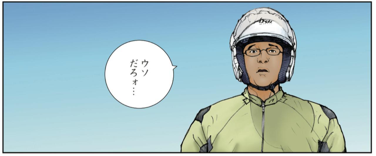 画像2: 目的地に着いた男が見たものは?