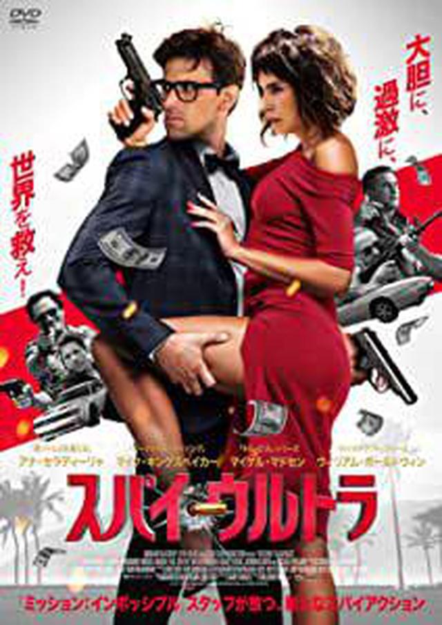 画像: Amazon | スパイ・ウルトラ [DVD] | 映画
