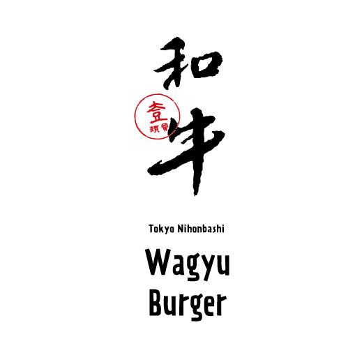画像1: ワンランク上のグルメバーガー 焼肉平城苑『Wagyu Burger』