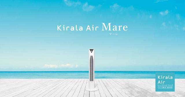 画像: 【公式】Kirala Air Mare(マーレ)| オゾン空間除菌ができるハイブリッドファン
