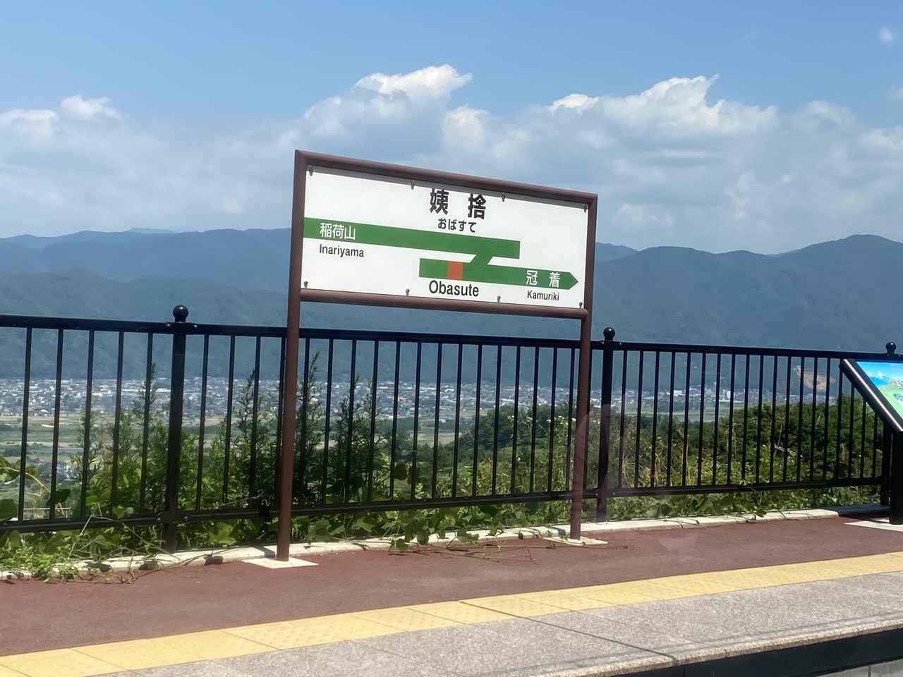 画像1: 茶臼山恐竜公園への道のりは一苦労