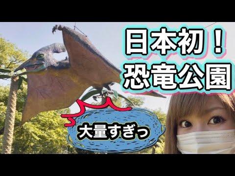 画像: 【恐竜公園】茶臼山には恐竜がたくさんいる事件簿【長門有希ちゃんの消失聖地】 youtu.be
