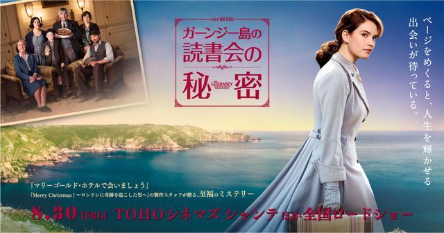 画像: 2020年3月11日(水) DVD発売!『ガーンジー島の読書会の秘密』公式サイト