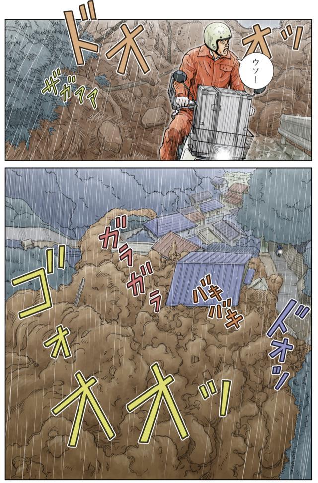 画像2: 突然の雨に耐えきれなくなった土砂が流れ落ちてきた!