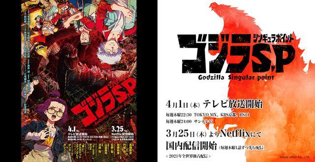 画像1: 完全新作TVアニメシリーズ「ゴジラ シンギュラポイント Godzilla Singular Point」公式サイト