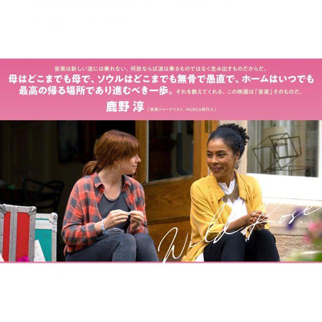 画像: 映画『ワイルド・ローズ』| 公式ページ | CineRack(シネラック)