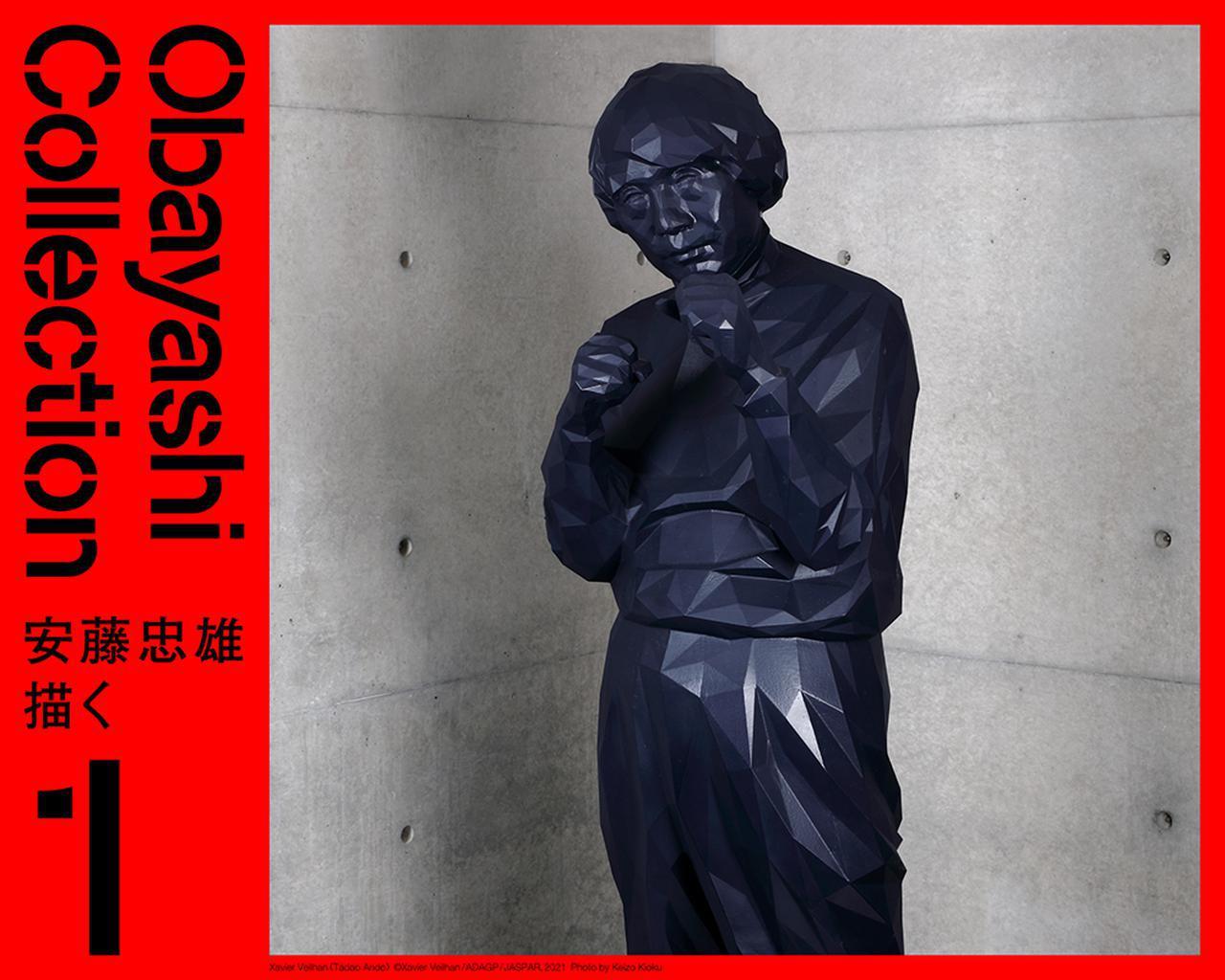 画像: 日本を代表する建築家 安藤忠雄氏の初期建築〜未来のプロジェクトまで展示