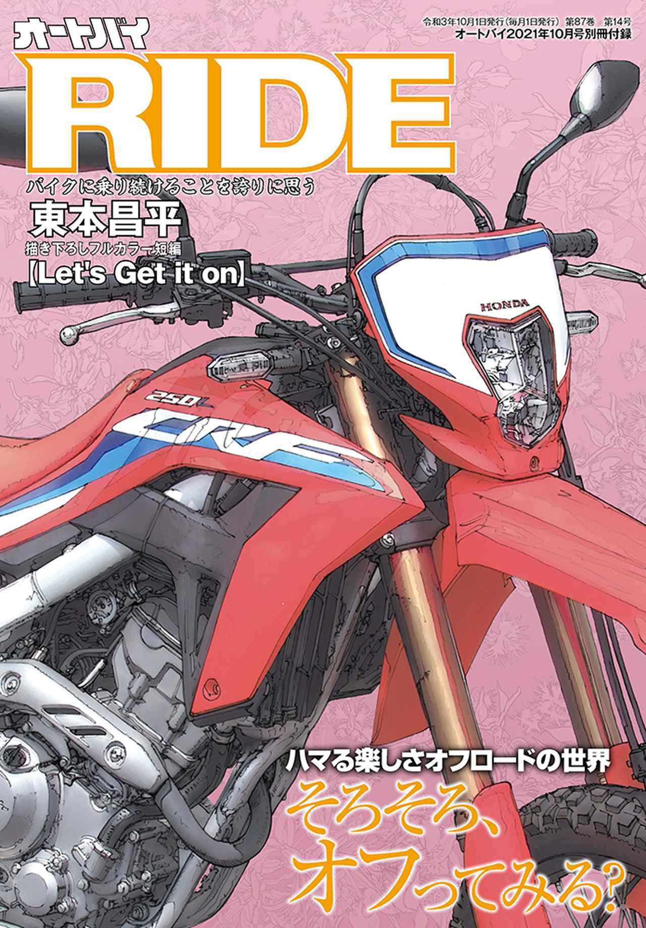 画像: 「オートバイ」2021年10月号は9月1日発売。 - 株式会社モーターマガジン社
