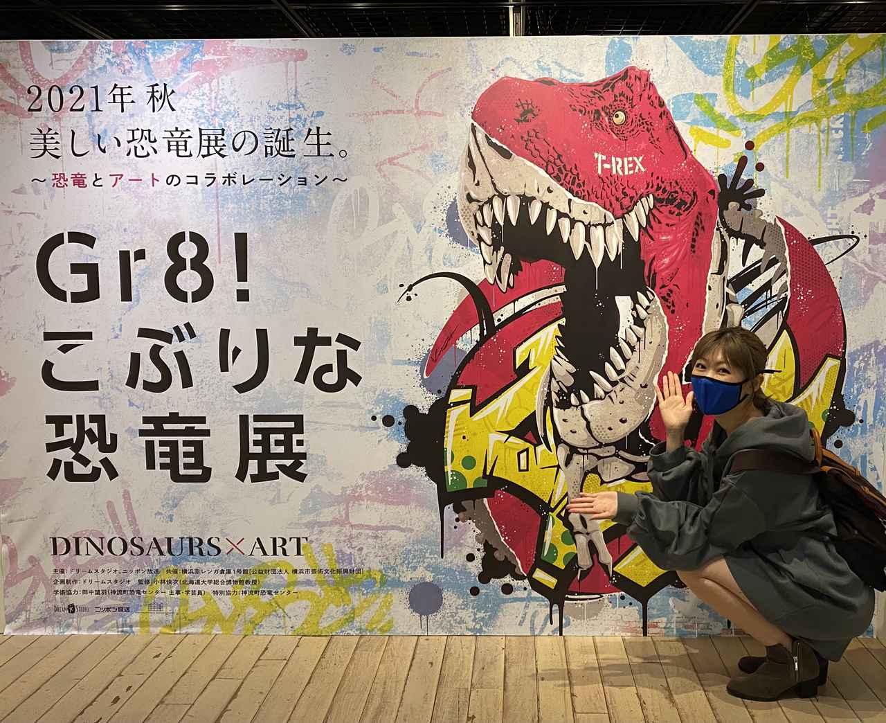 画像1: 『こぶりな恐竜展』