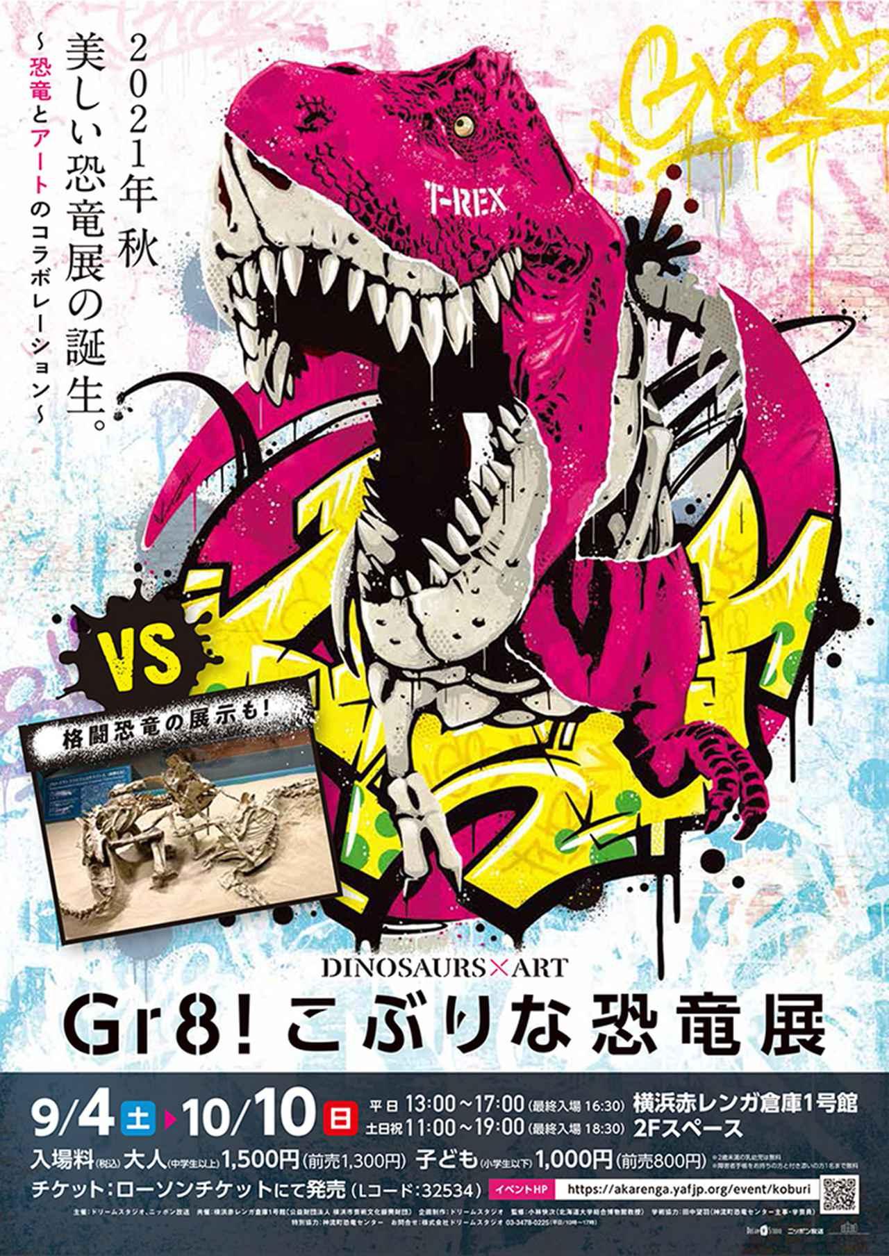 画像: Gr8!こぶりな恐竜展