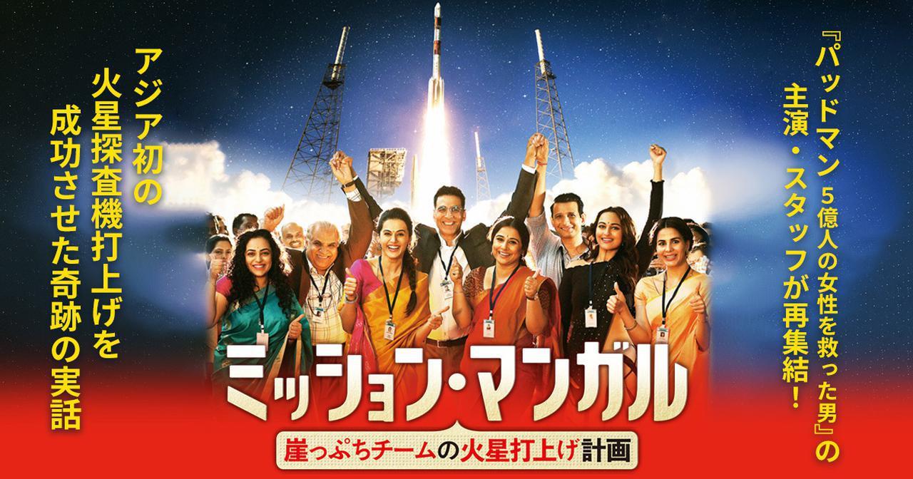 画像: 映画『ミッション・マンガル 崖っぷちチームの火星打上げ計画』公式サイト