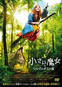 画像: Amazon | 小さい魔女とワルプルギスの夜 [DVD] | 映画