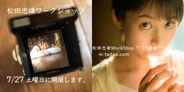 画像: グラビアカメラマン松田忠雄氏による ポートレートワークショップ#05開催