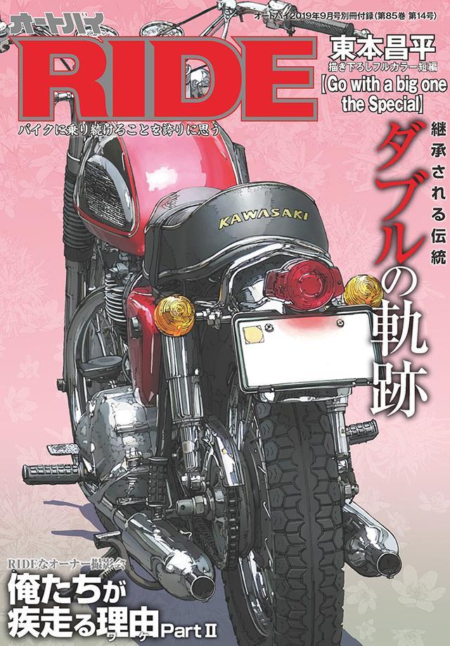 画像2: 「オートバイ」2019年9月号は8月1日発売。