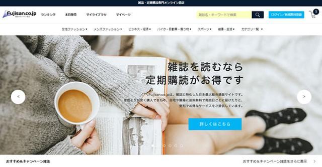 画像: 雑誌のFujisan.co.jp|雑誌・定期購読専門オンライン書店
