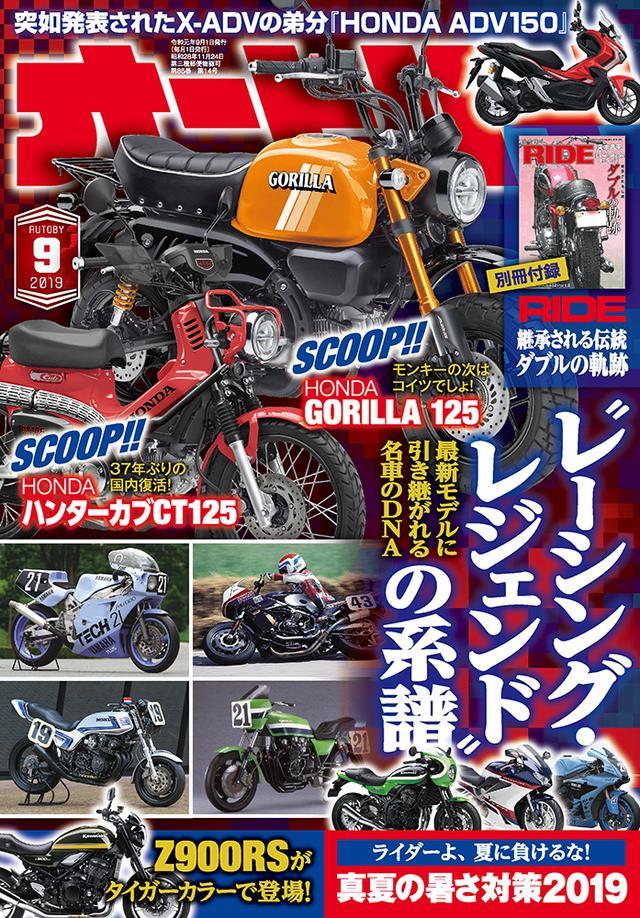 画像1: 「オートバイ」2019年9月号は8月1日発売。