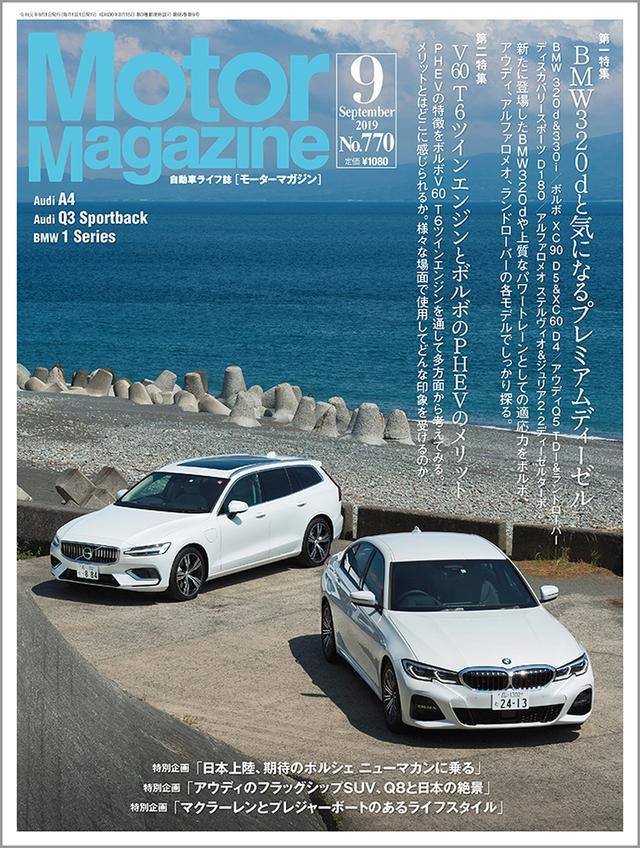 画像: 「Motor Magazine」2019年9月号は8月1日発売。