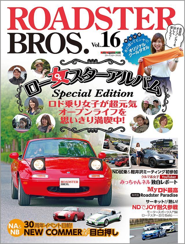 画像1: 「ROADSTER BROS. Vol.16」は2019年7月18日発売。