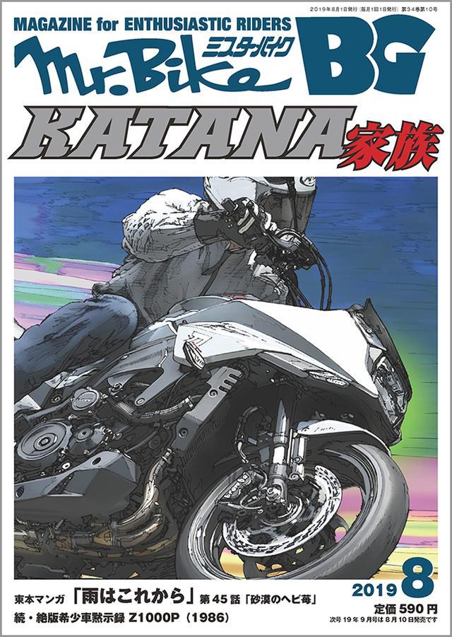 画像: 「Mr.Bike BG」2019年8月号は7月13日発売。