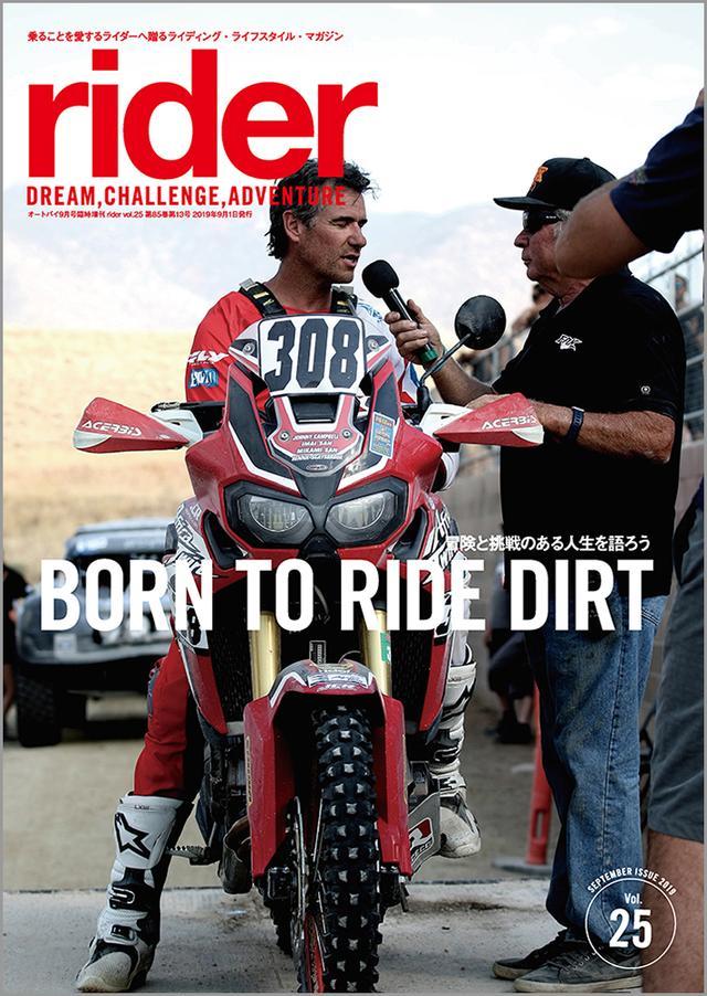 画像: 「rider」Vol.25は2019年7月29日発売。