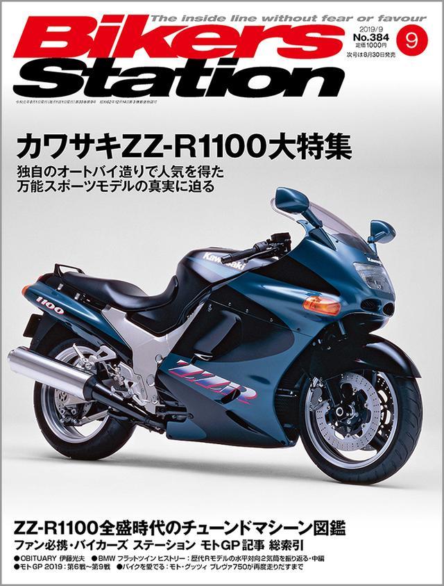 画像2: 「Bikers Station」2019年9月号は9月1日発売。
