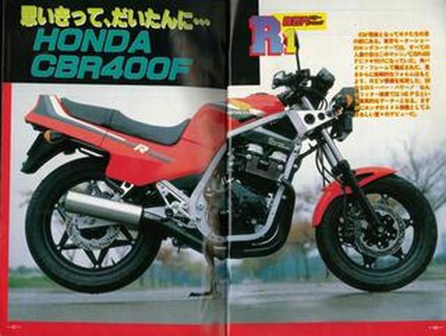画像: 【復刻】強烈Rパワーショック 『HONDACBR400F/KAWASAKI KR250』(1984年/1月号より)