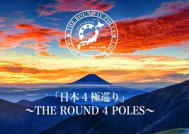 画像: 日本を旅するラリー Southern Rally