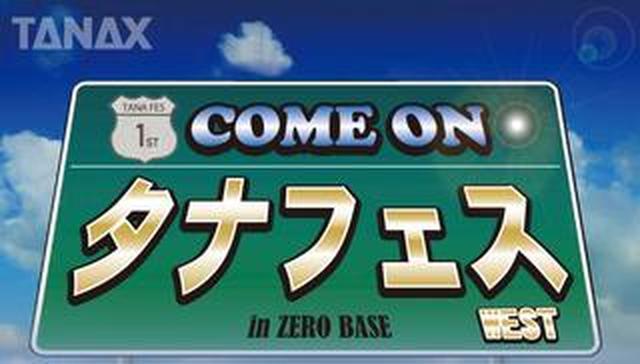 画像: 集まれ旅ライダー! タナックスが単独イベントを10月13日~14日に京都府美山の「ZERO-BASE」で開催!【第1回タナフェス in WEST(TANA FES)】