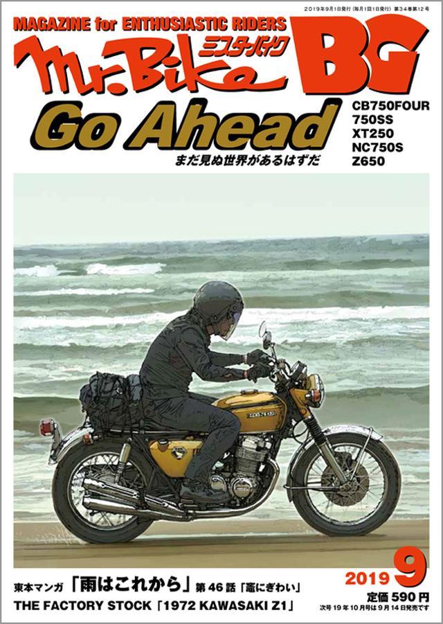 画像: 「Mr.Bike BG」2019年9月号は8月10日発売。