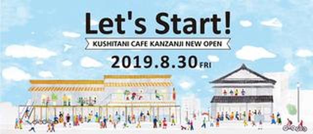 画像: <Newクシタニカフェ> フラッと行きたいカフェ増えてます ~国内4店舗目は古民家カフェ~