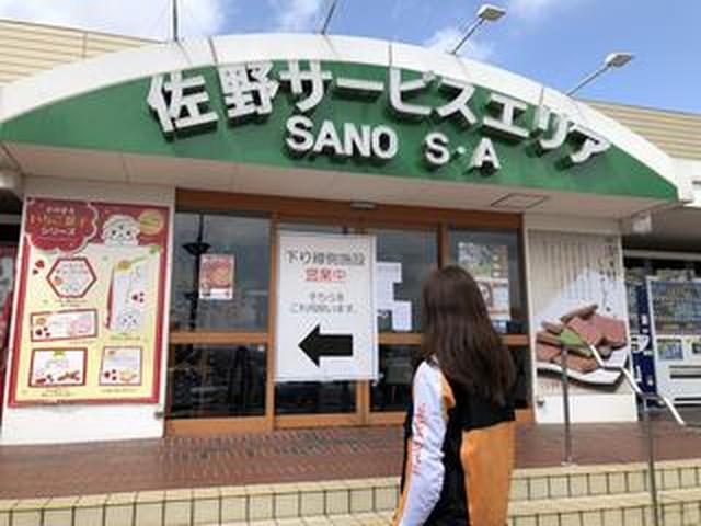 画像: どうなってるの? 東北道「佐野サービスエリア」に行ってみた!