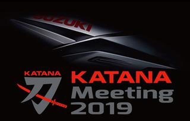 画像: 第1回スズキ公式「KATANAミーティング」は9月15日(日)に開催! 当日販売される限定カタナグッズにもご注目!