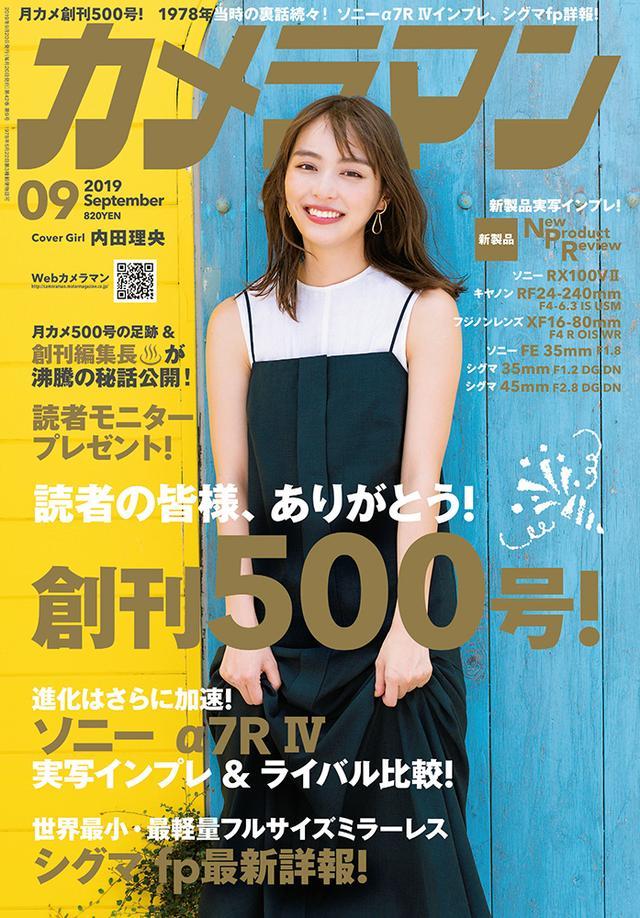 画像: 「カメラマン」2019年9月号は8月20日発売。