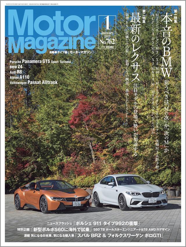 画像: 「Motor Magazine」2019年1月号は12月1日発売。
