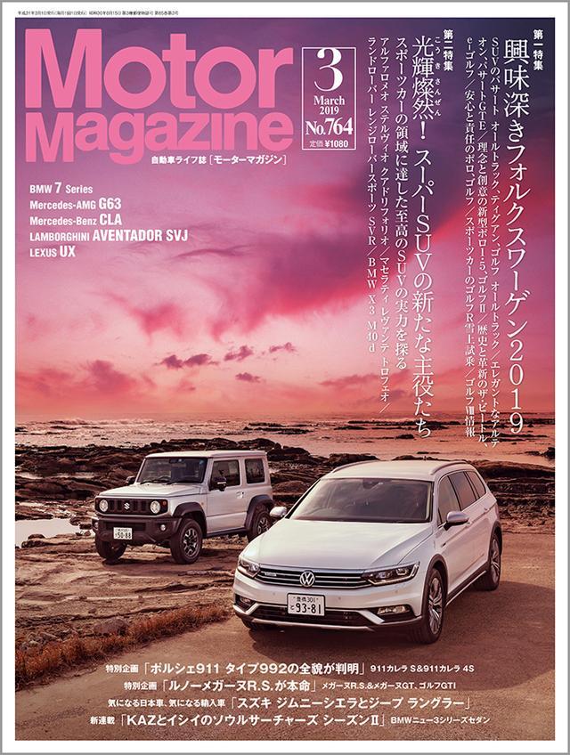 画像: 「Motor Magazine」2019年3月号は2月1日発売。