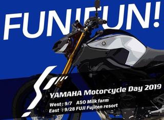 画像: ヤマハファンのためのイベント「YAMAHA Motorcycle Day 2019」が今年も9月に東西2会場で開催!