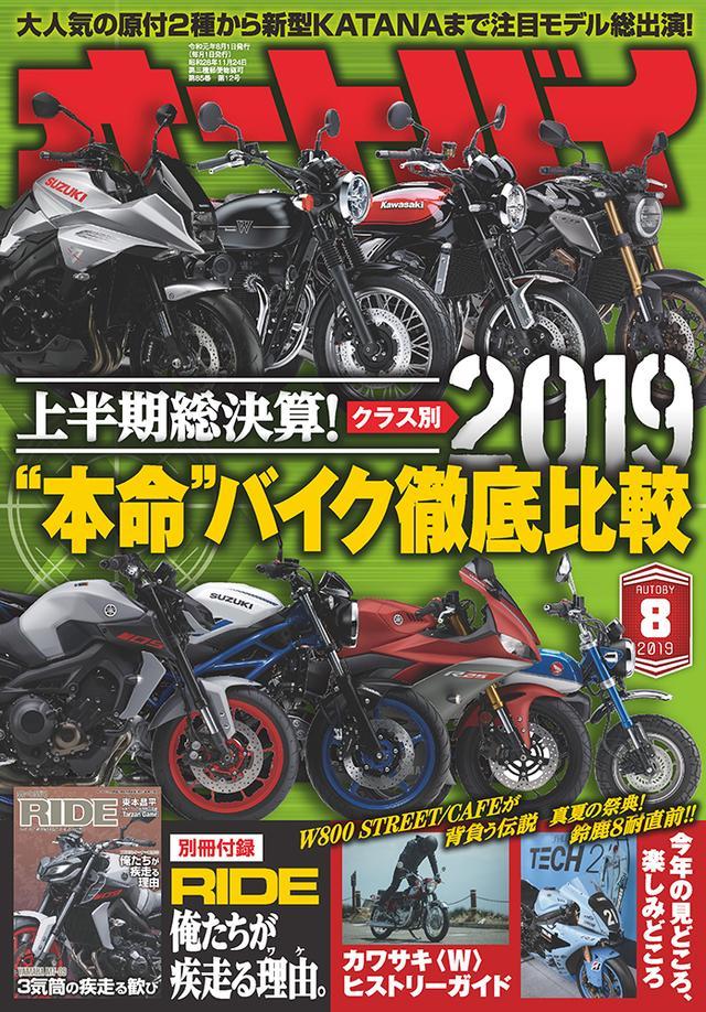 画像1: 「オートバイ」2019年8月号は7月1日発売。