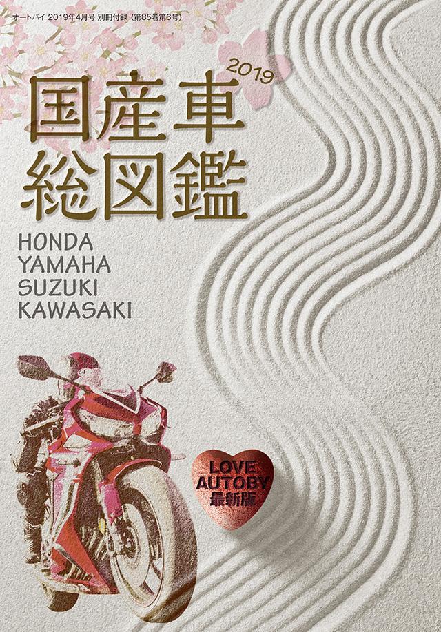画像2: 「オートバイ」2019年4月号は3月1日発売。