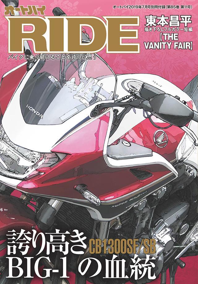 画像2: 「オートバイ」2019年7月号は6月1日発売。