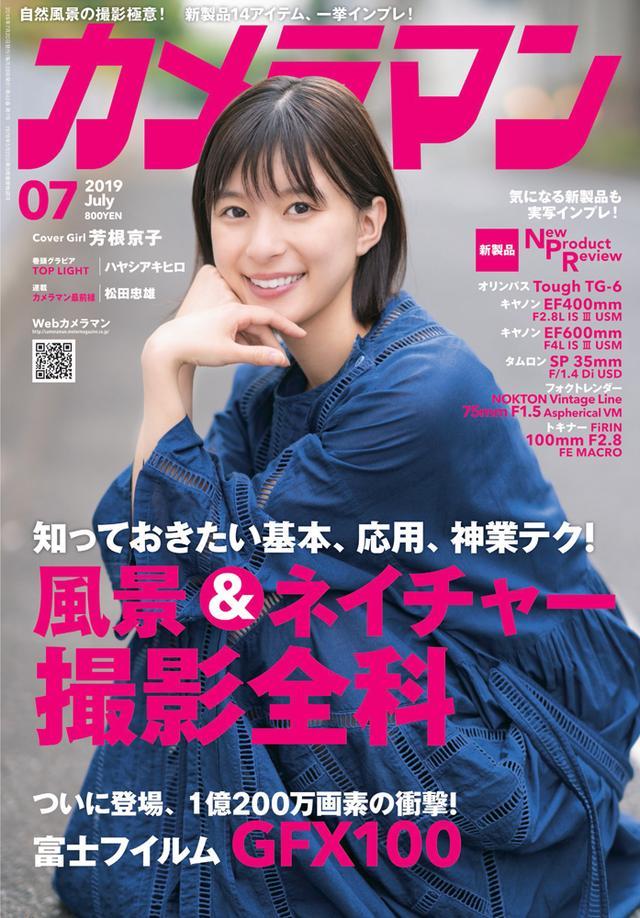画像: 「カメラマン」2019年7月号は6月20日発売。