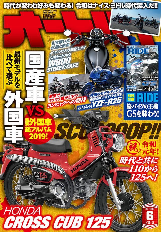 画像1: 「オートバイ」2019年6月号は5月1日発売。
