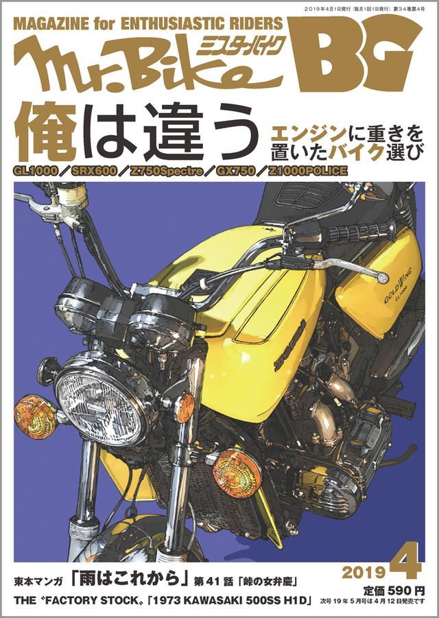 画像: 「Mr.Bike BG」2019年4月号は3月14日発売。