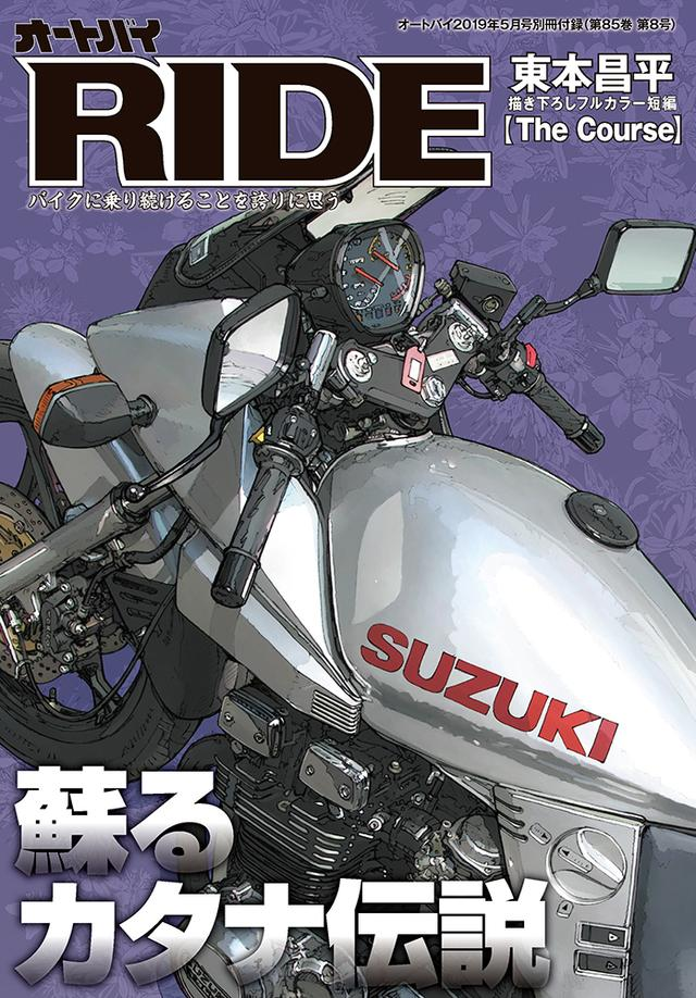画像2: 「オートバイ」2019年5月号は4月1日発売。