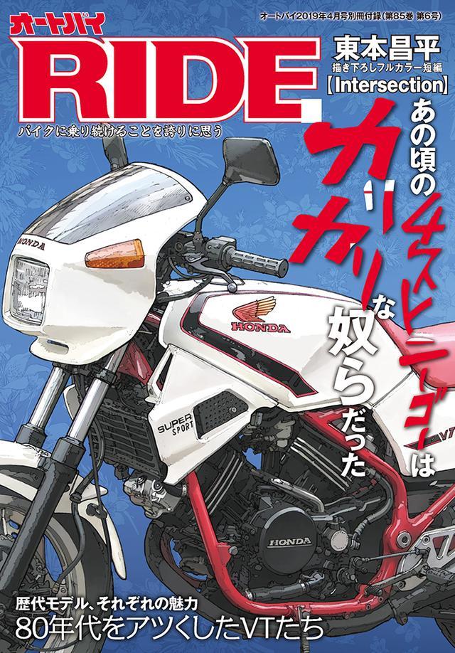 画像3: 「オートバイ」2019年4月号は3月1日発売。