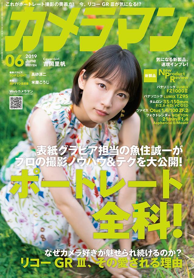 画像: 「カメラマン」2019年6月号は5月20日発売。