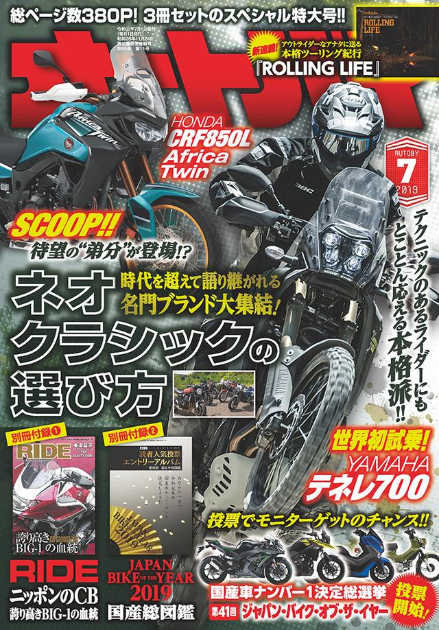 画像1: 「オートバイ」2019年7月号は6月1日発売。