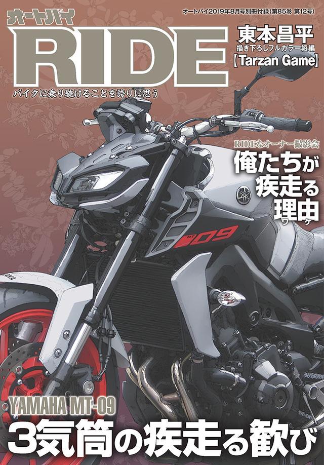 画像2: 「オートバイ」2019年8月号は7月1日発売。