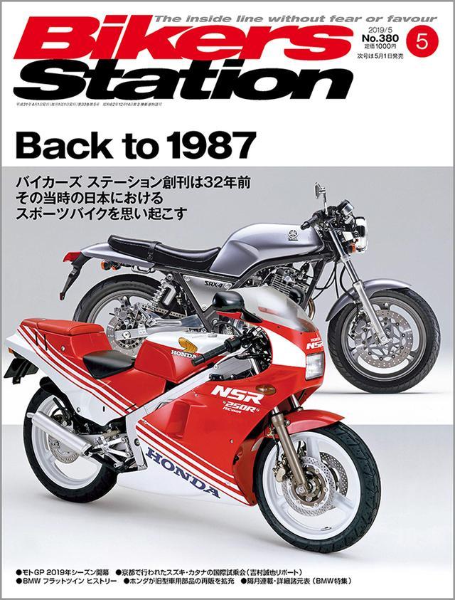 画像: 「Bikers Station」2019年5月号は4月1日発売。