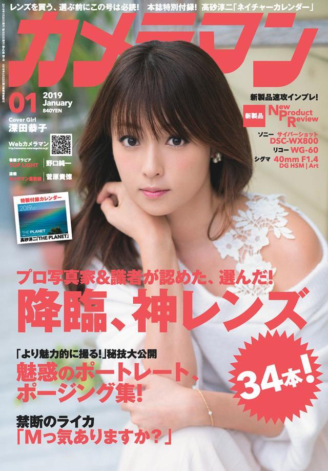 画像1: 「カメラマン」2019年1月号は2018年12月19日発売。
